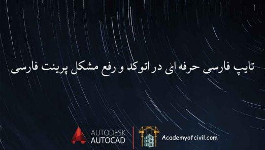 تایپ فارسی در اتوکد