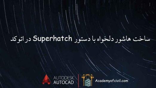 دستور Superhatch در اتوکد