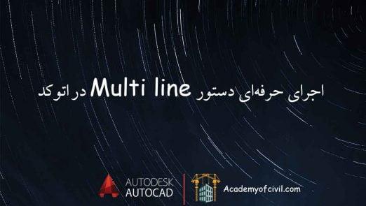 دستور multi line در اتوکد