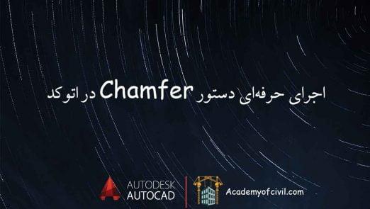 دستور chamfer در اتوکد
