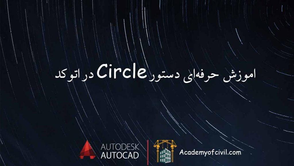 دستور Circle در اتوکد