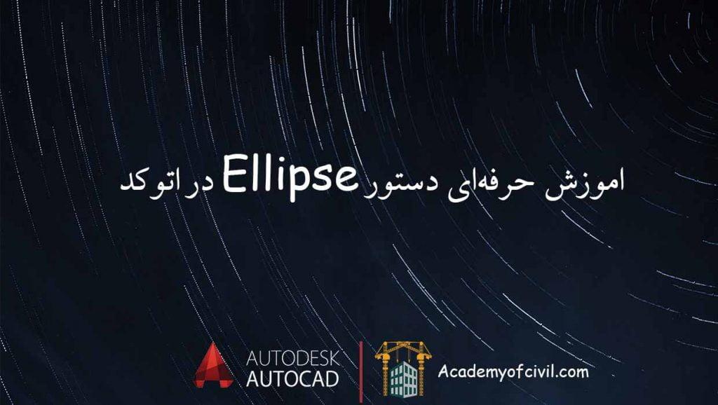آموزش حرفه ای دستور Ellipse در اتوکد