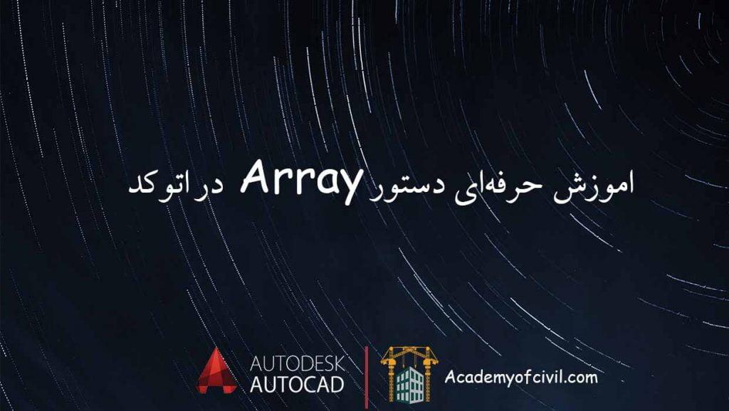 اجرای حرفهای دستور array در اتوکد