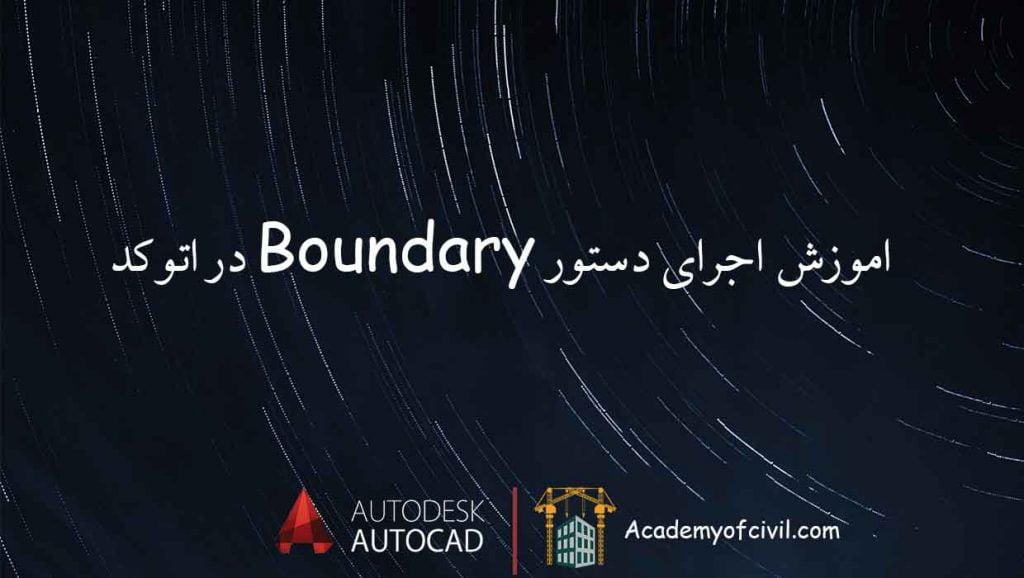 آموزش اجرای دستور boundary در اتوکد