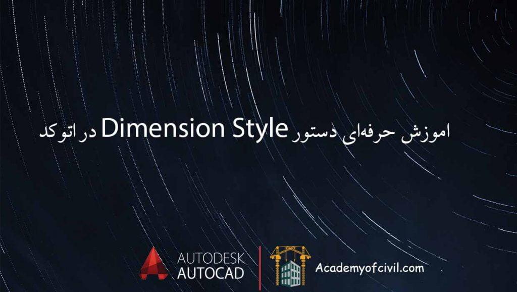 اجرای حرفهای دستور Dimension Style در اتوکد