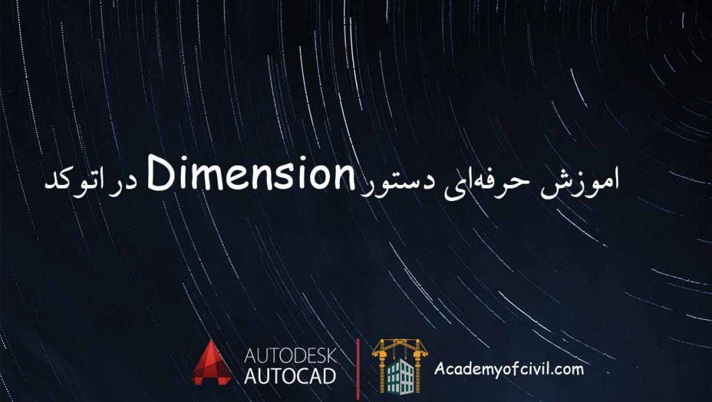 اجرای حرفهای دستور Dimension در اتوکد