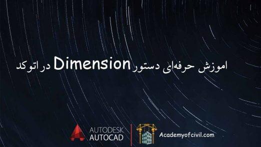 Dimension main photo