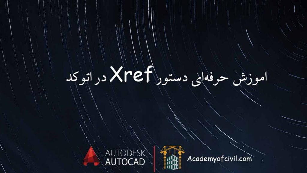 آموزش حرفهای دستور Xref در اتوکد