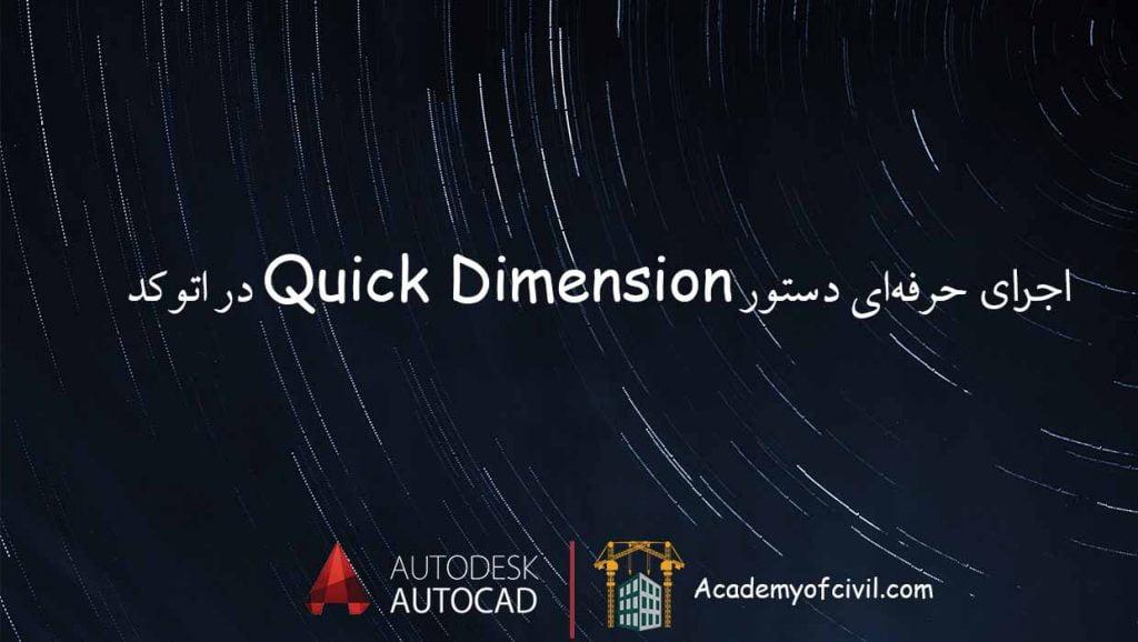 اجرای حرفهای دستور Quick Dimension در اتوکد