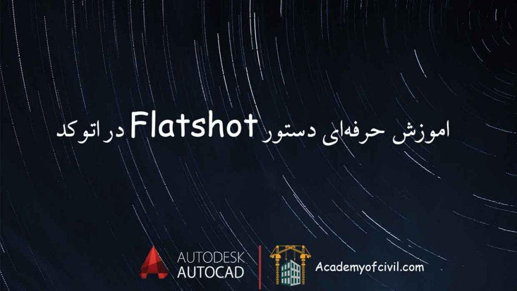 آموزش دستور flatshot در اتوکد