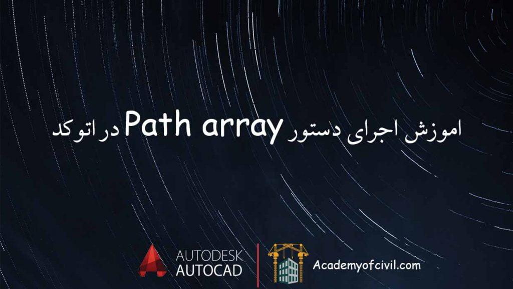 آموزش اجرای دستور Path array در اتوکد
