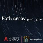 Path array main photo