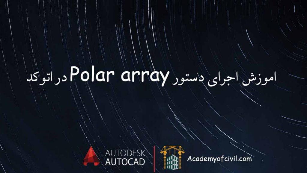 آموزش اجرای دستور Polar array در اتوکد