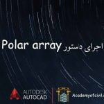 Polar array  main photo