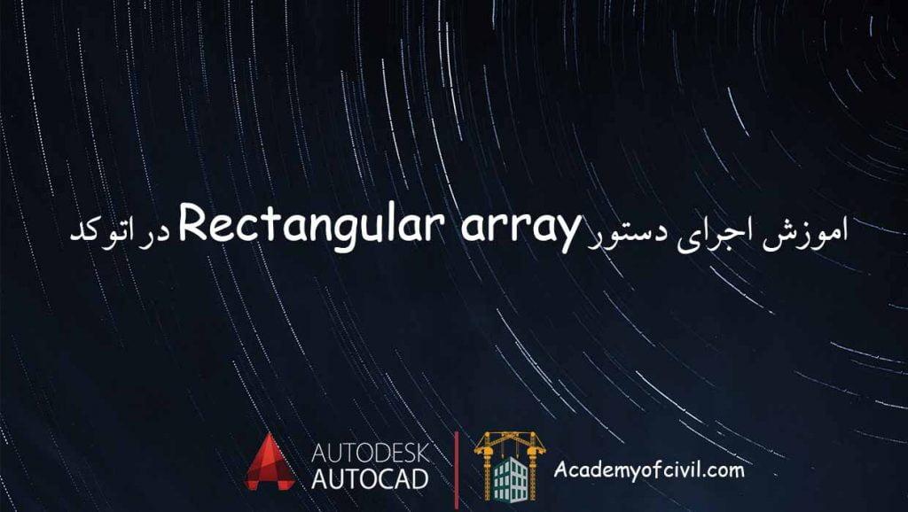 آموزش اجرای دستور rectangular array در اتوکد