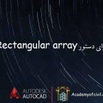 Rectangular array main photo