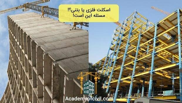 مقایسه اسکلت فلزی و بتنی ساختمان، به طور کلی انتخاب نوع اسکلت ساختمان بر اساس شرایط اقتصادی، منطقهای، زمان اجرا و غیره صورت میگیرد.