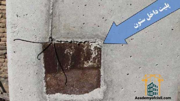 اجرای پلیت در قالب ستون بتنی قبل از بتن ریزی